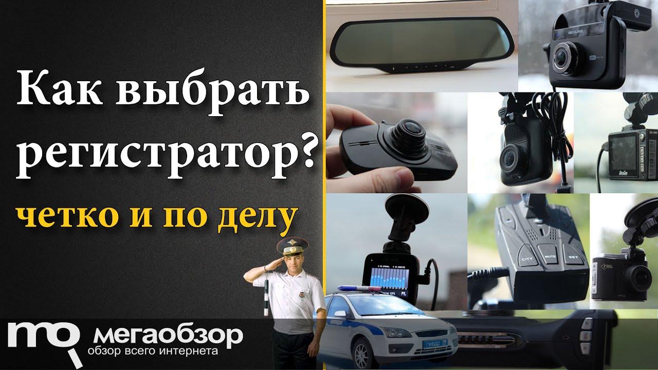 Как выбрпть видеорегистратор видеорегистратор texet dvr-500hd купить киев