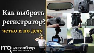 Как выбрать видеорегистратор?(подробно - http://megaobzor.com/kak-vibrat-videoregistrator-2015.html в видео использовались записи по: ParkCity DVR HD 770 - http://goo.gl/vJ6WCP ..., 2015-04-20T01:02:57.000Z)
