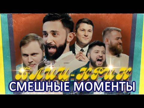 Смешные моменты из Нового Шоу Блиц-крик | Тамби Масаев, Илья Макаров и Рустам Рептилоид