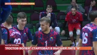 Ростов спортивный