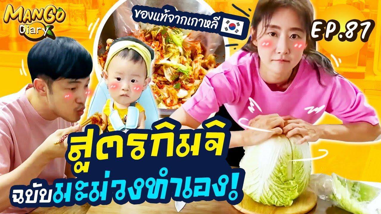Mango Diary Ep.87 | มะม่วงฝึกทำกิมจิ มาลุ้นกัน สูตรนี้จะรอดไหม?!