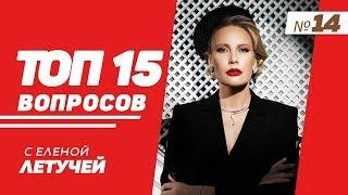 ТОП 15 вопросов с Еленой Летучей. Выпуск № 15
