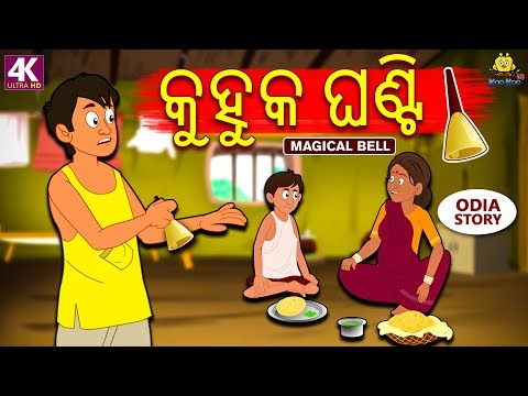 କୁହୁକ ଘଣ୍ଟି - Magical Bell In Odia | Odia Story For Children | Odia Fairy Tales | Koo Koo TV Odia