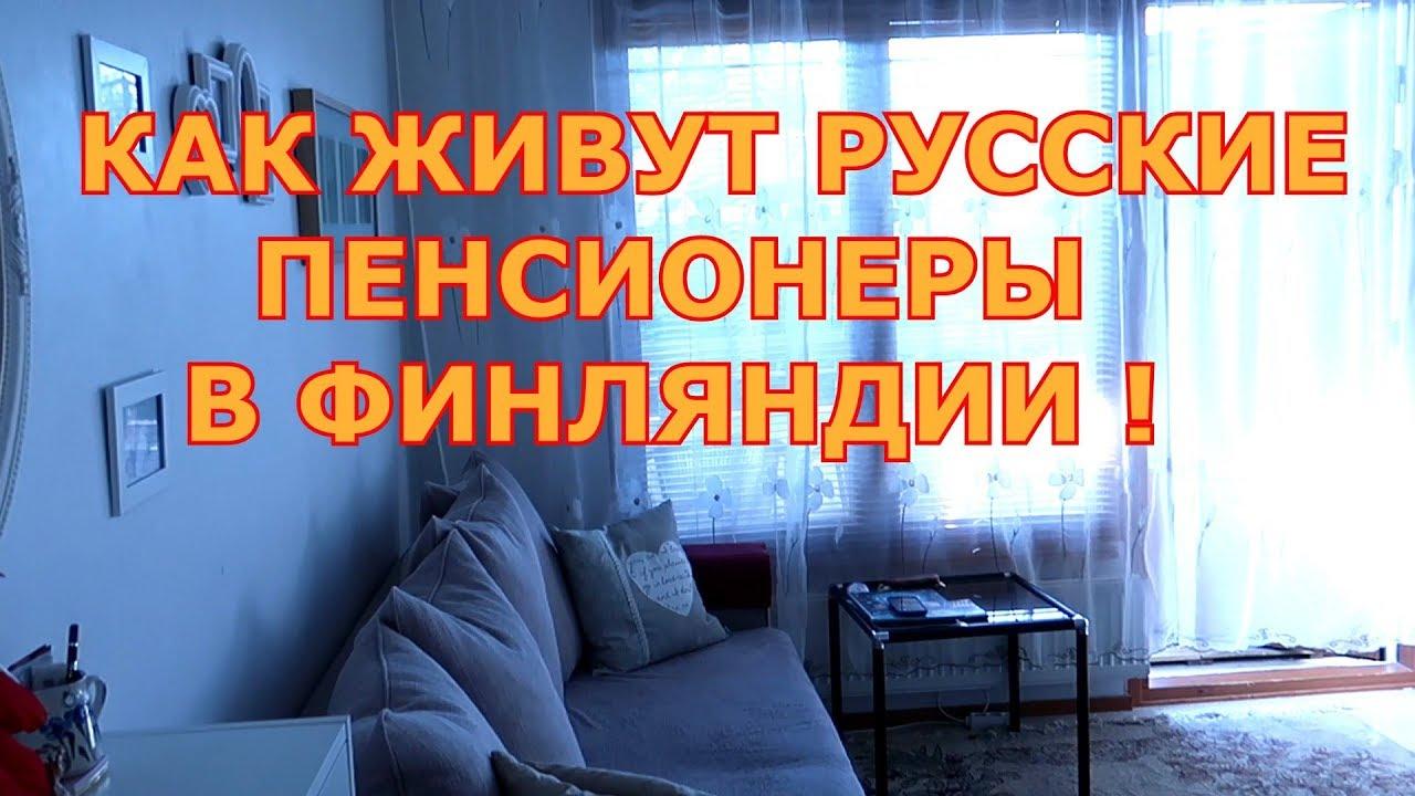Как живут русские в финляндии квартиры в дубае аренда на месяц