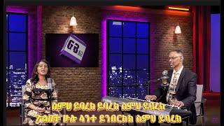 G&B Ministry Season 17 Episode 7 የኤፌሶን መልዕክት ጥናት ክፍል 7