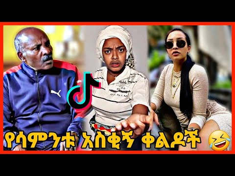 TIKTOK||Ethiopian funny vine and tiktok dance videos compilation part #52