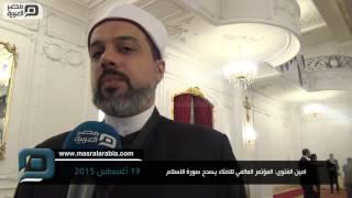 مصر العربية | امين الفتوى: المؤتمر العالمي للافتاء يصحح صورة الاسلام