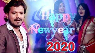 Happy New Year 2020 Pramod Premi का सबसे मस्त नया साल का VIDEO SONG New Year Party Song 2020