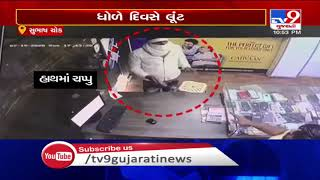 CCTV : Masked man looted mobile shop owner on knife point near Subhash Chowk, Ahmedabad
