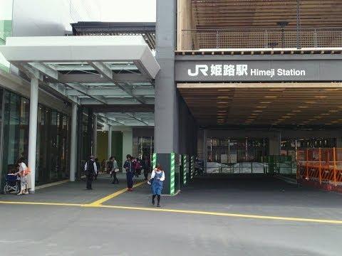 JR Himeji Station (JR姫路駅), Himeji City, Hyogo Prefecture