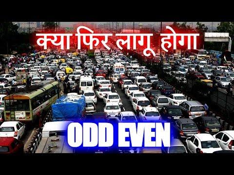 Delhi में odd even क्यों ?   HCN News