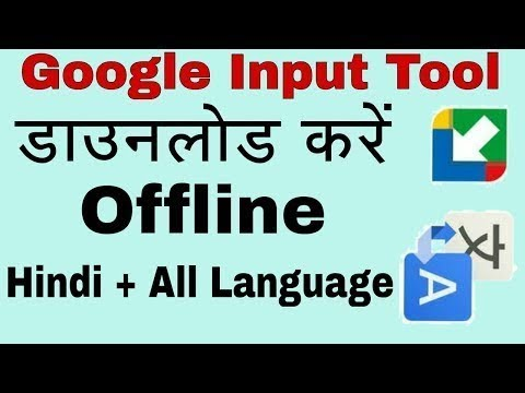 How to download google input tools offline in hindi