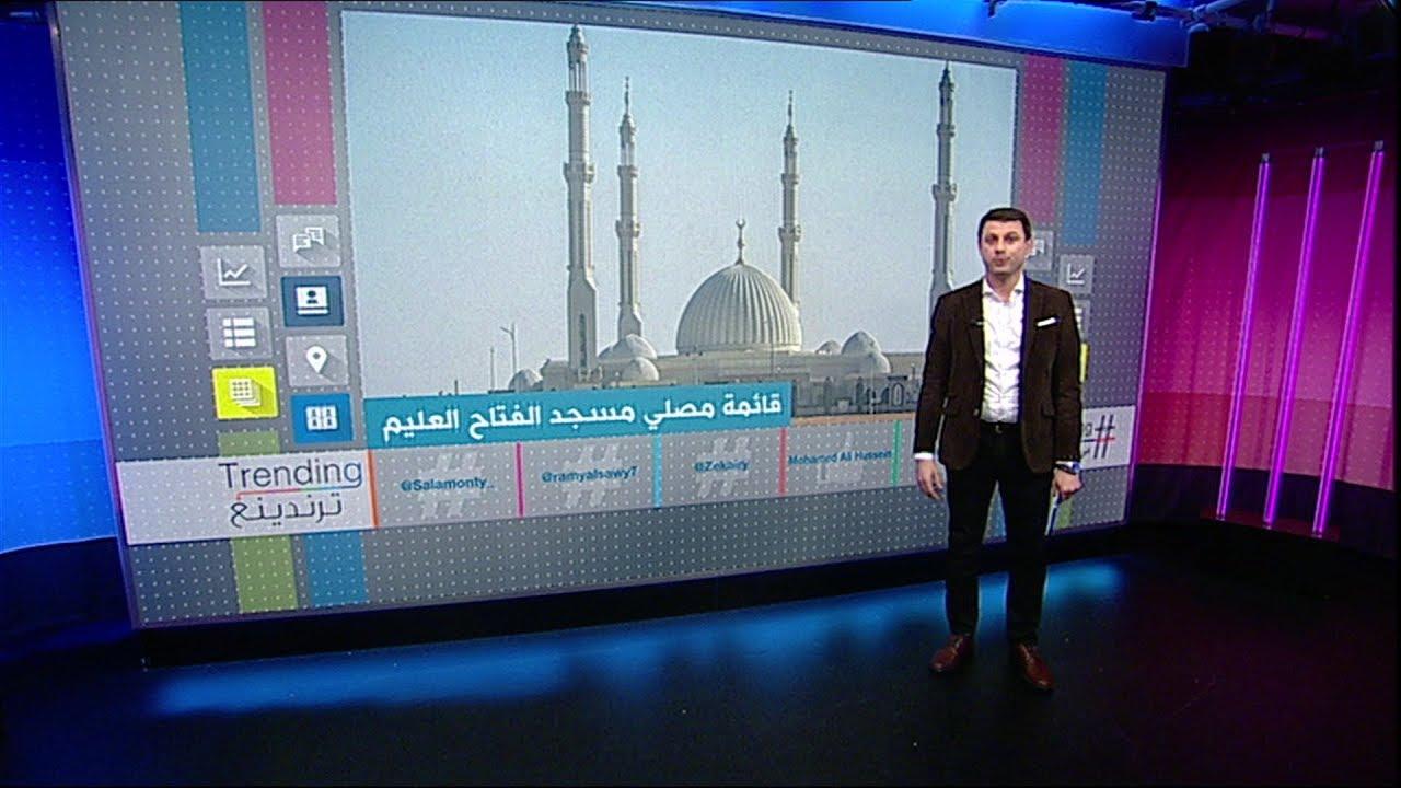 أسماء المقبولين للصلاة في مسجد الفتاح العليم تثير جدلا في #مصر    #بي_بي_سي_ترندينغ