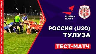 Моменты сборной России U20 в матче с Тулузой