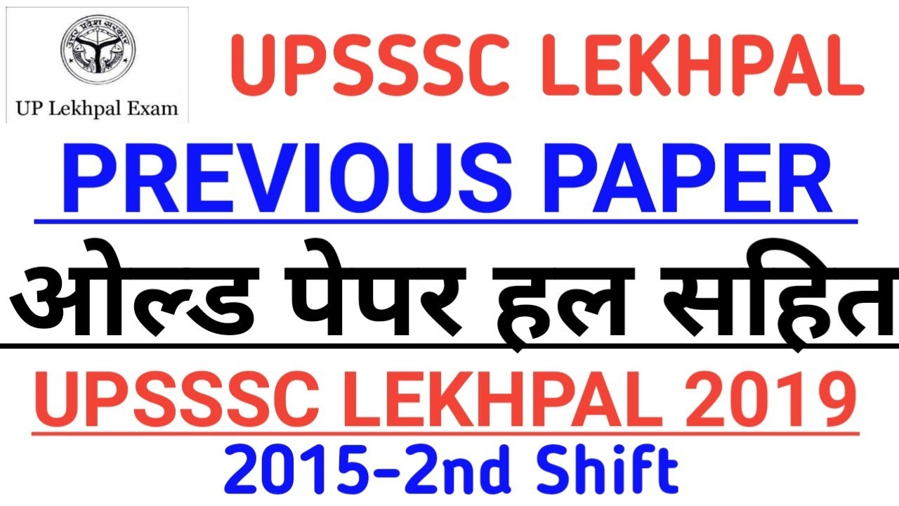 Lekhpal Previous Year Question Paper Pdf