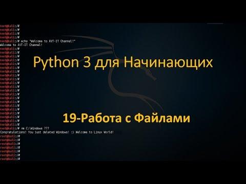 19.Python для Начинающих - Работа с Файлами