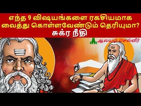 எந்த 9 விஷயங்களை ரகசியமாக வைத்துக்கொள்ளவேண்டும் தெரியுமா ? - சுக்ர நீதி | Shukra Niti in Tamil