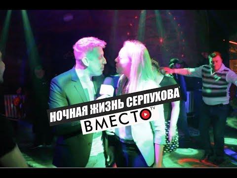 Вместо TV №13 / Ночная жизнь Серпухова