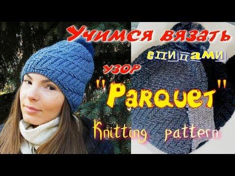 """Учимся вязать узор """"Паркет"""" спицами/Knitting Pattern/Схема узора"""