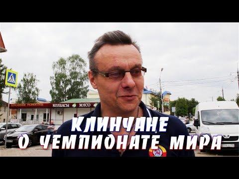 Опрос КА: Что ждут клинчане от сборной России на Чемпионате Мира?