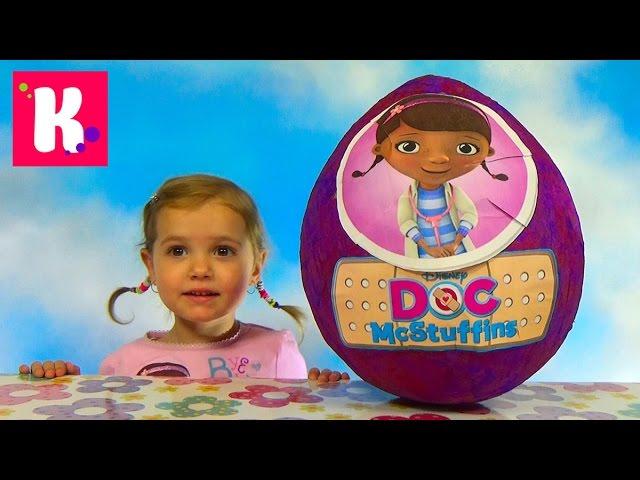 Доктор Плюшева огромное яйцо с сюрпризом открываем игрушки Giant surprise egg  Doc McStuffins toys