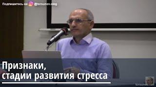 Признаки, стадии развития стресса Торсунов О.Г. 02.02.2020 Калининград