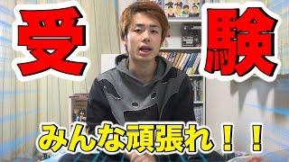 【シルクの部屋】ガンバレ!大学受験とか入試について話します。 thumbnail