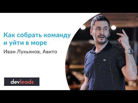 Как собрать команду и уйти в море | Иван Лукьянов