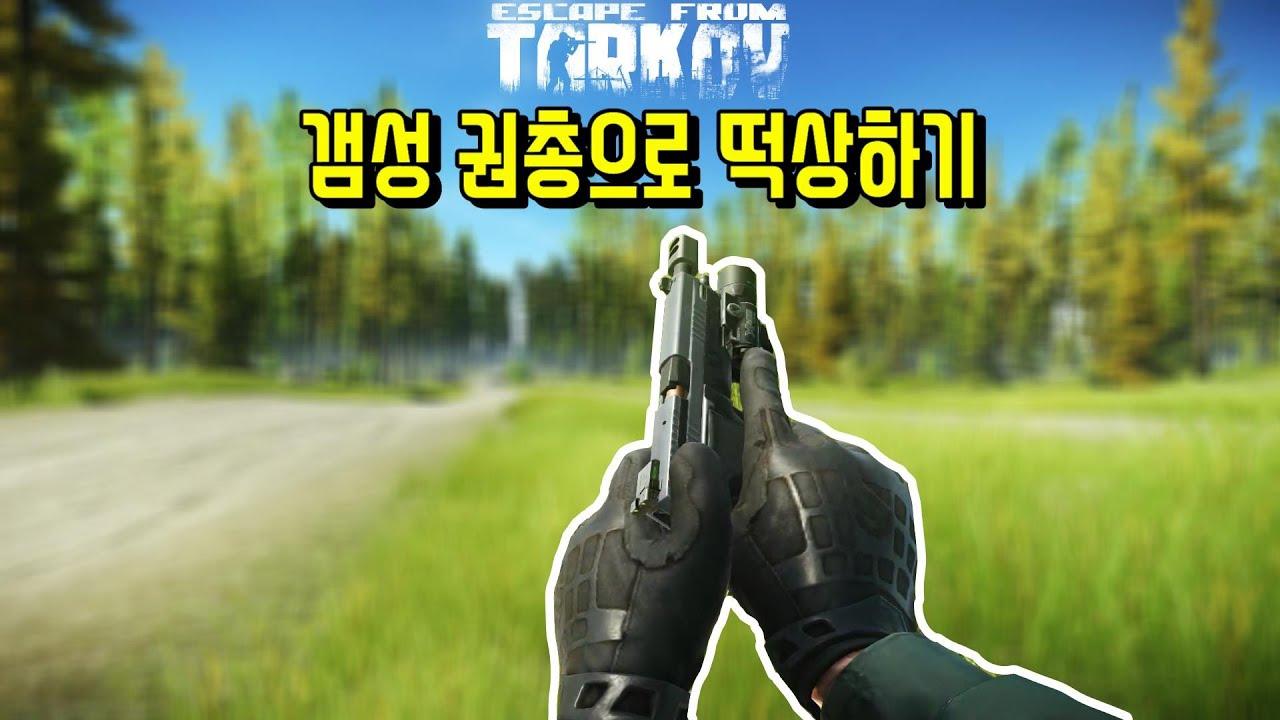 갬성 권총으로 떡상해보기   타르코프