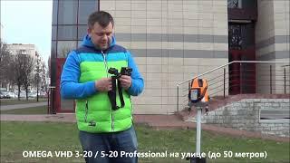 OMEGA VHD 3-20 / 5-20 Professional с приемником (строительный, самовыравнивающийся лазерный уровень(В сегодняшнем видео мы работаем на улице с приемником LR50 и используем построитель плоскостей строительный..., 2015-04-05T23:42:56.000Z)