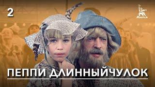 Пеппи Длинныйчулок. Серия 2 (мюзикл, реж. Маргарита Микаэлян, 1984 г.)