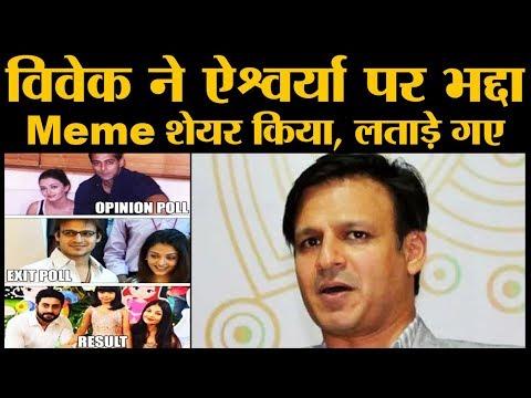 Vivek oberoi ने Aishwarya Rai-Salman Khan का मज़ाक उड़ाने वाला Meme शेयर किया है   Abhishek Bachchan
