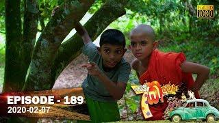 Hathe Kalliya | Episode 189 | 2020- 02- 07 Thumbnail