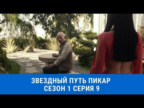Звездный путь Пикар Сезон 1 серия 9. HD качество #Звездныйпуть #Пикар звездный путь: пикар