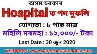 DHS Assam Recruitment 2020 // Cleaner Post, 8th Pass Only