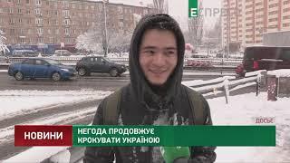 Негода продовжує крокувати Україною