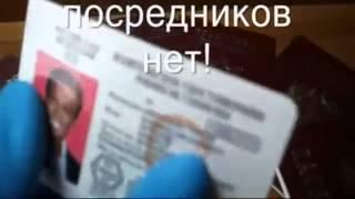 Купить права, Купить водительские права, водительское удостоверение(Детали на сайте: http://kuplyu-prava.pp.ua/ купить права, купить водительские права, купить водительское удостоверение..., 2014-04-11T17:02:53.000Z)