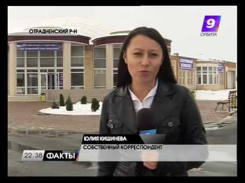 Открытие спортивного комплекса в Станице Отрадной