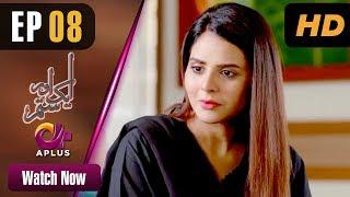 Aik Aur Sitam - Episode 8   Aplus Dramas   Maria Wasti, Alyy Khan, Beenish Chohan   Pakistani Drama