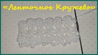 Ленточное кружево ✿ Вязание крючком ✿ Ribbon Lace ✿ Crochet ✿