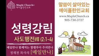 매일만나#8 성령강림 (사도행전 2:1-4) | 정재천 담임목사 | 말씀이 살아있는 Maple Church