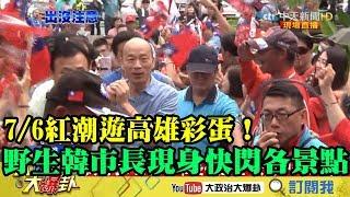 【精彩】7/6紅潮遊高雄彩蛋 野生韓市長現身快閃各景點!