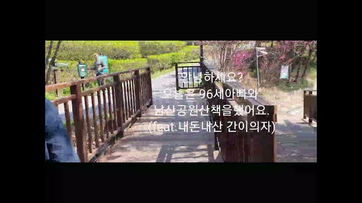 문화평론가 김연수 가 추천하는 남산공원. 간이의자추천. (feat.96세아빠)