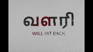 Valari New Tamil Short FIlm 2018