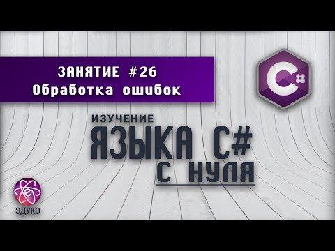 Изучение языка C#   Урок #26: Обработка ошибок