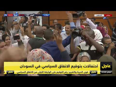 احتفالات بعد توقيع الاتفاق السياسي في السودان  - نشر قبل 2 ساعة