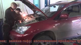 Замена катализатора на Lexus RX 400h . Замена катализатора на Lexus RX 400h в СПБ .(, 2015-05-11T07:26:20.000Z)