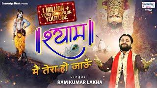 फिलहाल मे तेरा हो जाऊँ ~ Filhaal Mai Tera Ho Jau ~ Ram Kumar Lakha ~ Khatu Shyam New Bhajan