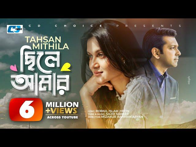 Chile Amar | ছিলে আমার | Tahsan | Mithila | Kathapokathon | Official Drama Video | Bangla Song