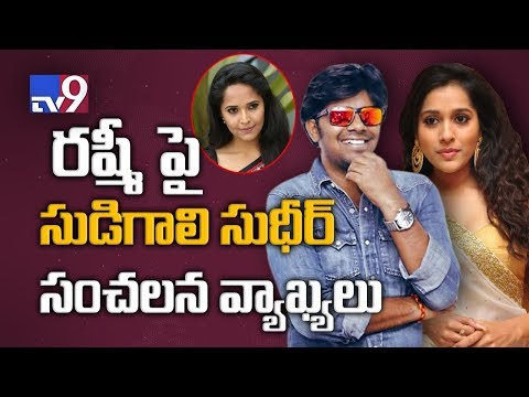 Sudigali Sudheer Jabardasth Interview With TV9 || Exclusive || Rashmi Gautam